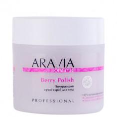 Полирующий сухой скраб для тела ARAVIA Organic Berry Polish 300г Aravia professional